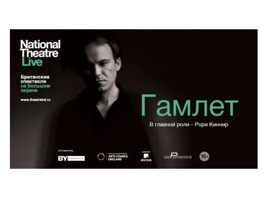 Челябинские театралы увидят Гамлета с субтитрами