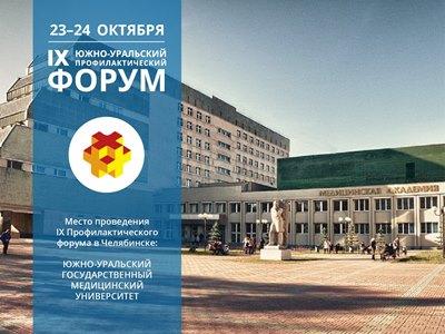 Сегодня в Челябинске можно бесплатно пройти медицинское обследование