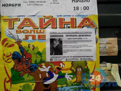 В Троицке добровольцы расклеивают ориентировки с приметами Елены Патрушевой