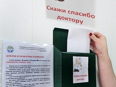Народный рейтинг: поблагодарив медиков, жители Аши определят лучшего в городе доктора
