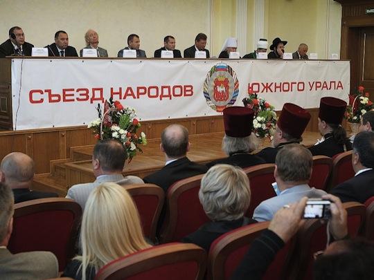 Второй Съезд народов Южного Урала
