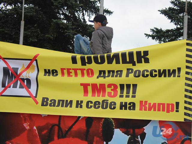 Нет яд-заводу! Троичане вышли на митинг против строительства металлургического предприятия