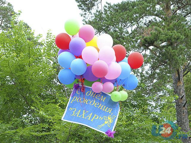 Поздравление с днем рождения для захара
