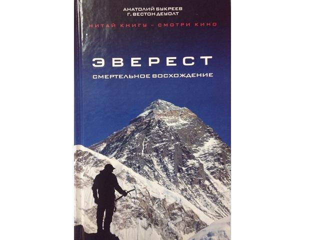 Книги про эверест скачать