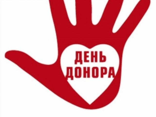 В Аше пройдет День Донора