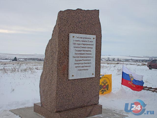 На Троицкой земле увековечили память о последнем русском царе