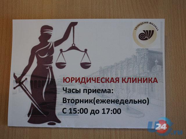 бесплатная юридическая консультация троицк