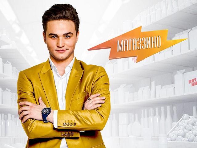 Про «Магазинно» вЧелябинске