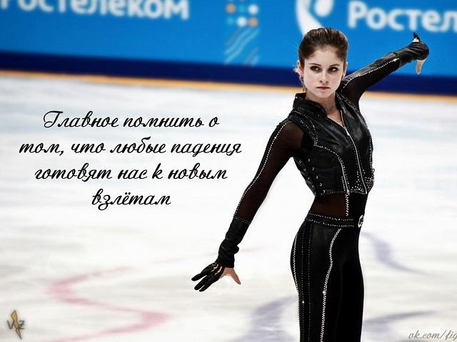 Юлия Липницкая вынуждена пропустить чемпионат РФ из-за травмы