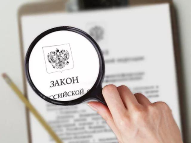 Законы, которые изменят жизнь граждан России с1марта