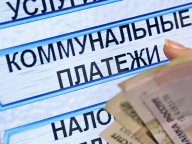 Россияне смогут платить за услуги ЖКХ со скидками