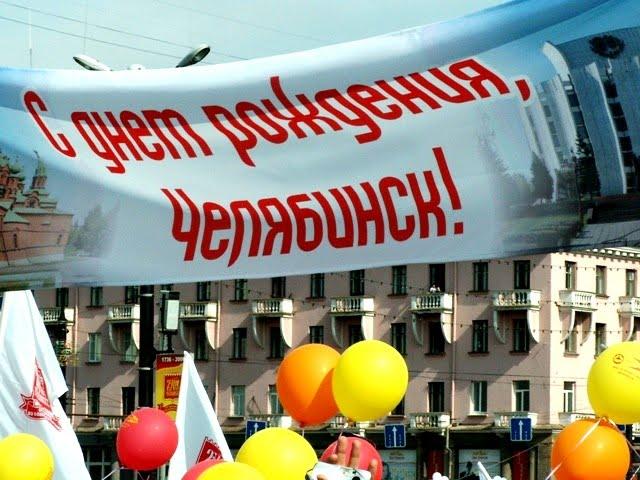 Изображением, с днем города открытка челябинск