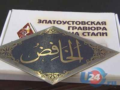 Мастера Оружейной фабрики украсят мечеть в Златоусте