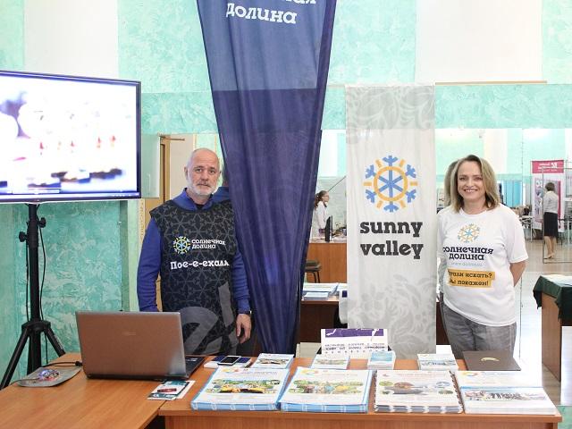 Курорт «Солнечная долина» принял участие в образовательной конференции «Современные дети: сами, с нами, за нами»