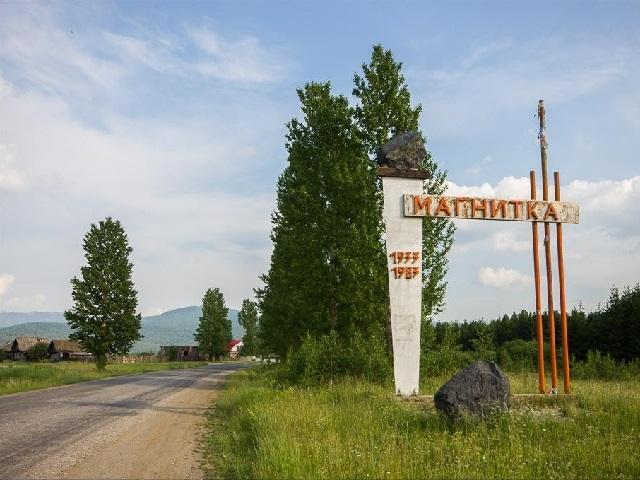 Путешествие с U24: 5 причин посетить поселок Магнитка
