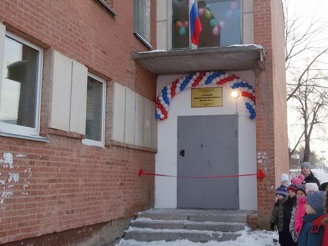 В Миассе открыли дополнительные классы в школе №1