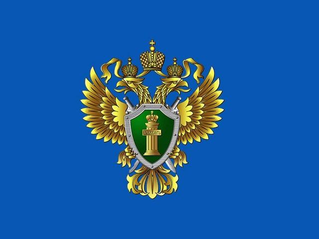 Евгений Степовик поздравляет с Днем прокуратуры