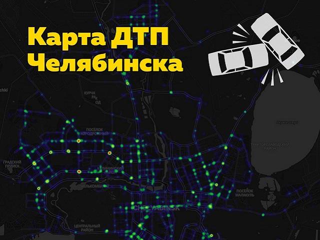 карта дтп Челябинска