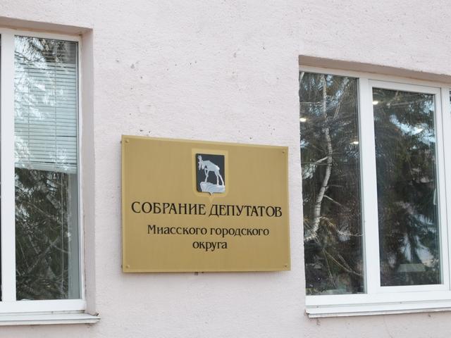 Жители округа в центре Миасса выберут нового депутата в сентябре