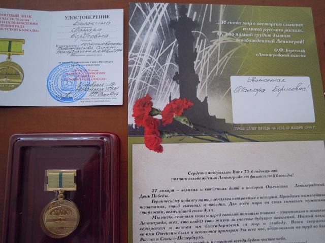 В Миассе наградили жителей блокадного Ленинграда