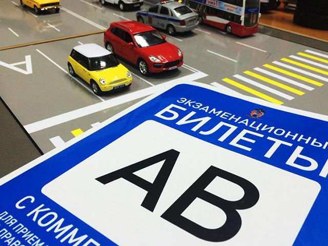 В России планируют изменить правила сдачи экзамена на права
