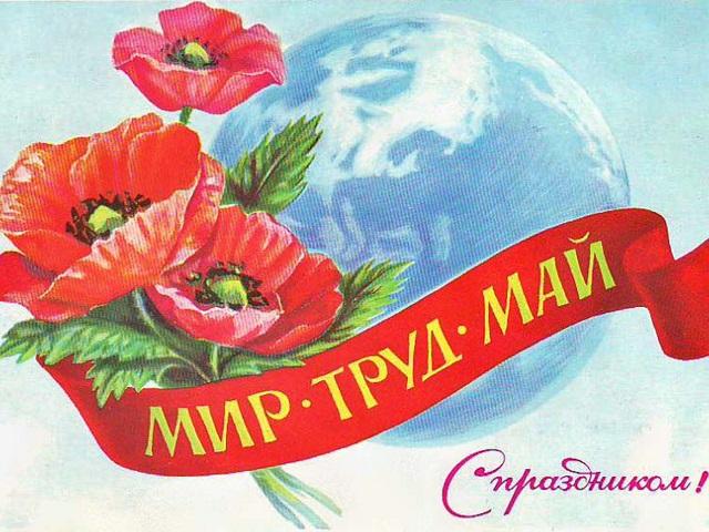 Евгений Степовик поздравляет миасцев с 1 мая