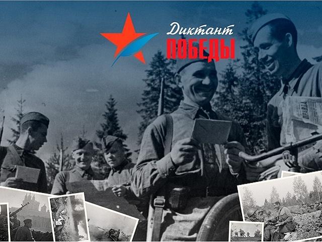 Жителям Южного Урала предстоит написать свой «Диктант Победы»