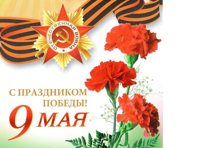 Гендиректор «ЭнСер» поздравляет горожан с Днем Победы