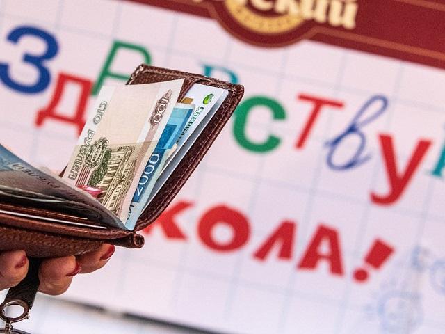 В России может появиться «первосентябрьский капитал»