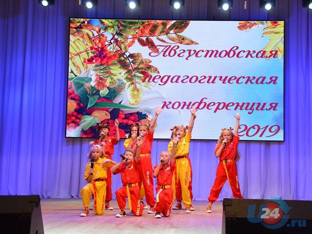В Южноуральске прошла педагогическая конференция