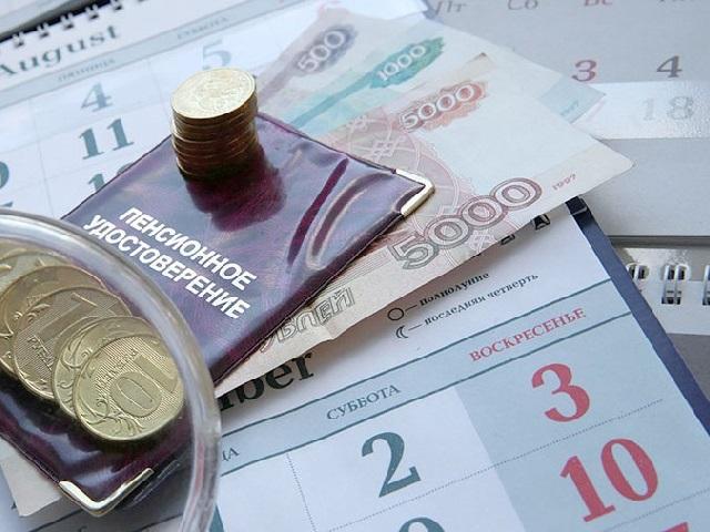В ПФР предложили пересмотреть механизм выплаты пенсии