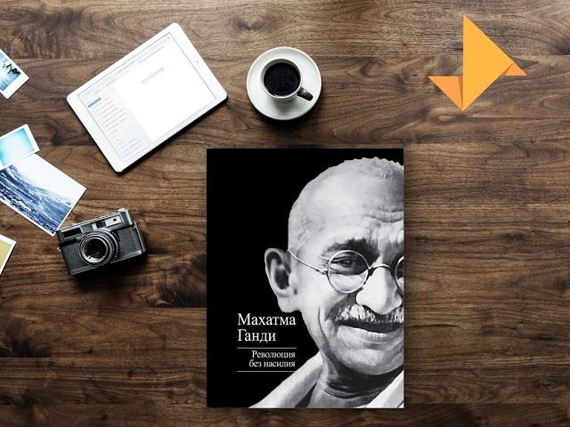 Для вдохновения: биографии великих людей. Часть I