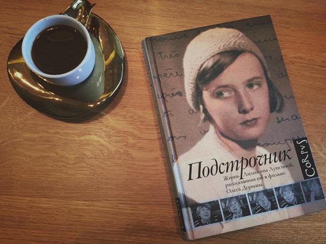 Для вдохновения: биографии великих людей. Часть II