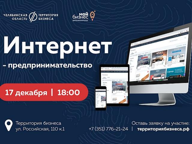 В Челябинске стартует образовательный курс по интернет-предпринимательству