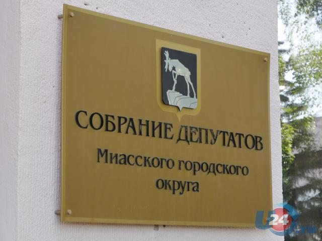 Выборы-2020 в Собрание депутатов Миасса: кто из действующих парламентариев планирует продолжить свою работу