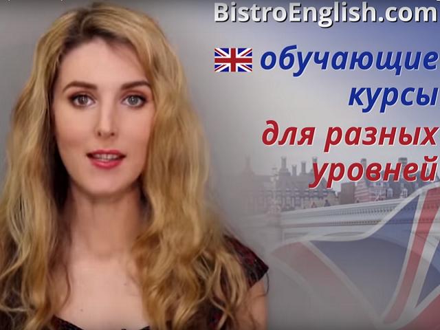 Занимаемся самообразованием – учим английский язык онлайн