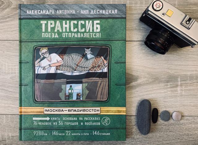 Поезд отправляется: U24 и издательство «Самокат» разыгрывает три книги «Транссиб»