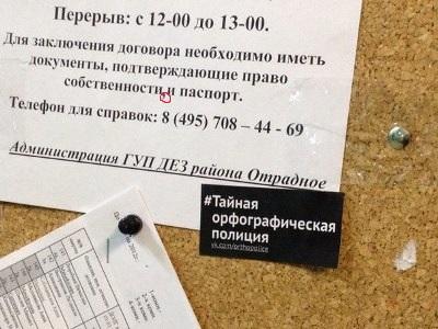 В России появилась Орфографическая полиция