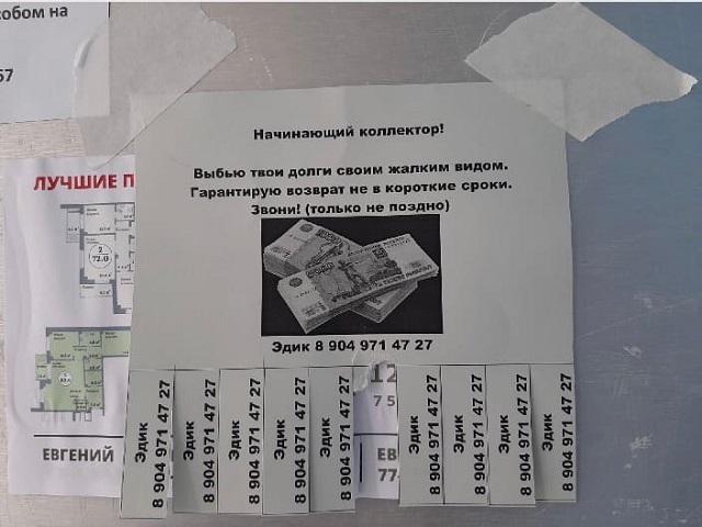 Самый неуверенный в себе коллектор России поможет вернуть ваши деньги