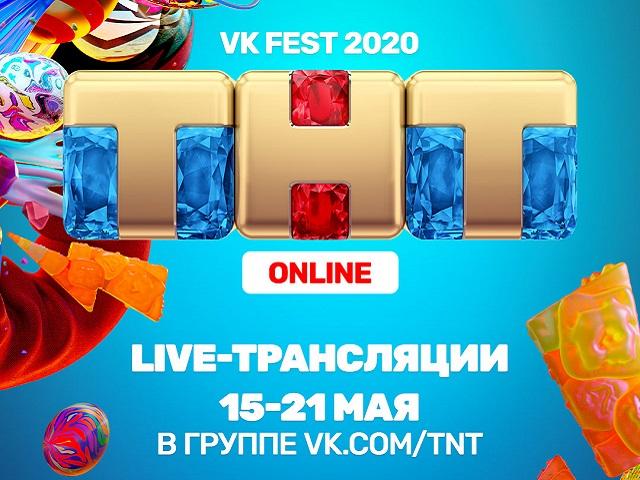 Демис Карибидис, Зоя Бербер, Юлия Топольницкая и другие звезды ТНТ выступят на виртуальном VKFest 2020!