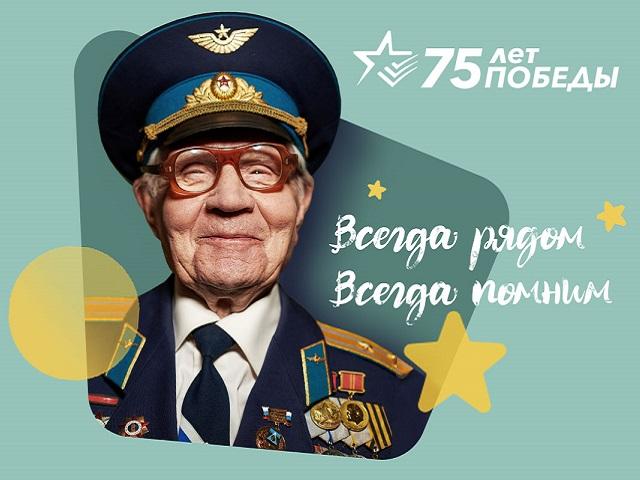 Свыше 8 млрд рублей разместили уральцы во вкладе «Помню.Горжусь», приуроченном к 75-летию Великой Победы
