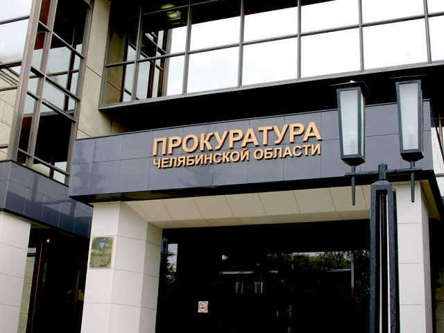 На Южном Урале главврача больницы оштрафовали за несвоевременный ответ пациенту