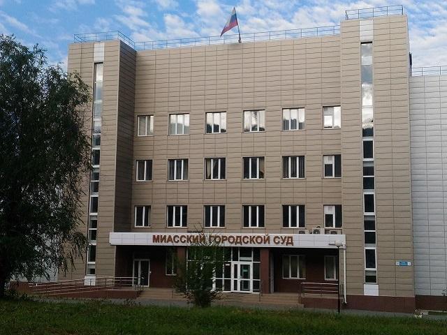 В Миассе осуждены последние фигуранты дела о продаже здания под детский сад «Умка»