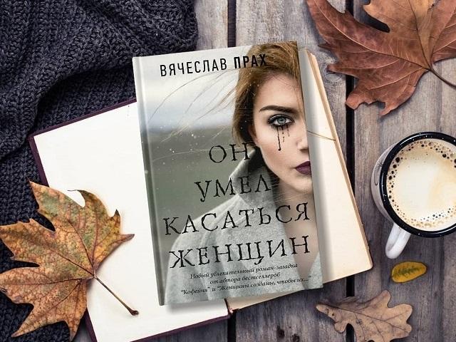 Объявлен шорт-лист премии «Русский детектив»: 18 романов для любителей загадок