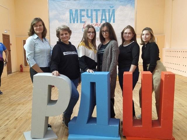 В Южноуральске отметили День Российского движения школьников