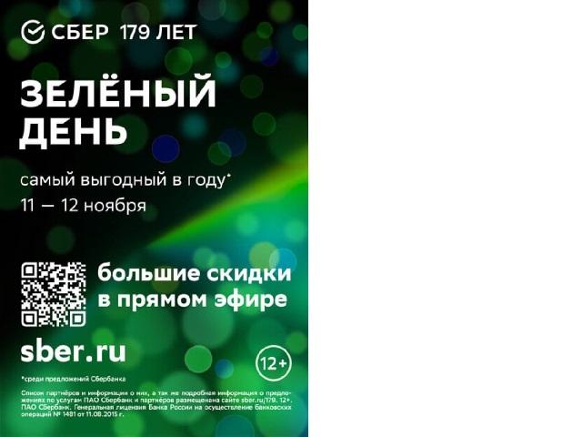 «Зеленый день» и море скидок: в Челябинске отпразднуют день рождения Сбербанка