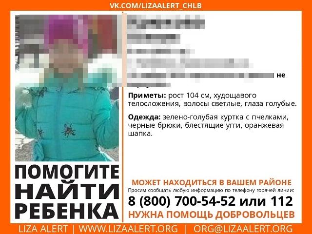 Пропавшая в Челябинске пятилетняя девочка найдена
