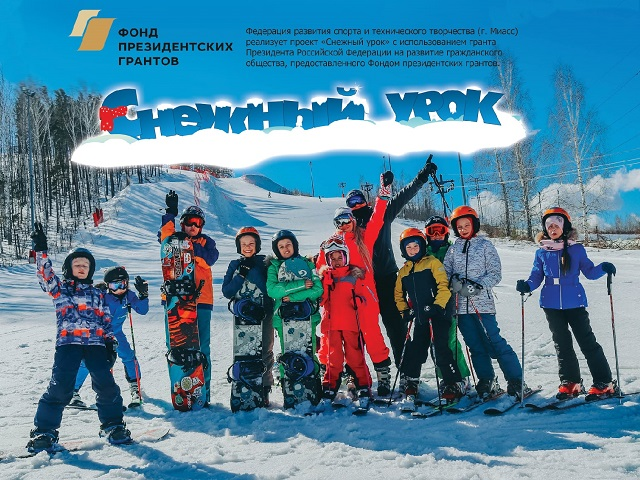 Открыт набор на бесплатные занятия для школьников по лыжам и сноуборду