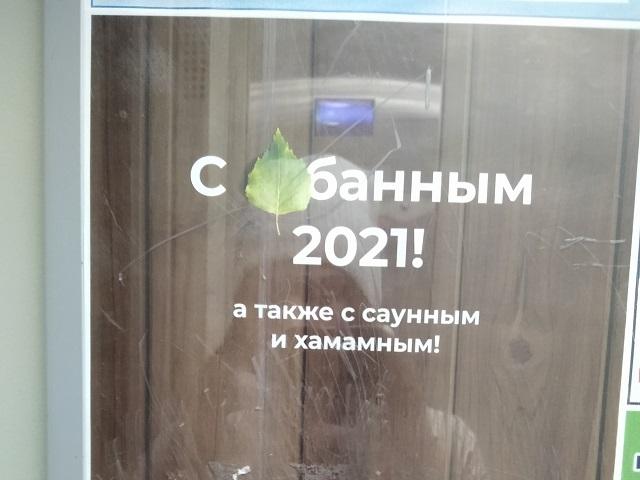 Челябинское УФАС заинтересовалось рекламой термального комплекса