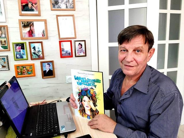 Южноуральский риэлтор написал сказку о семейных ценностях